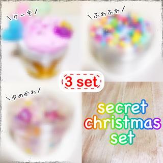 スライム secret christmas 3set slime(その他)