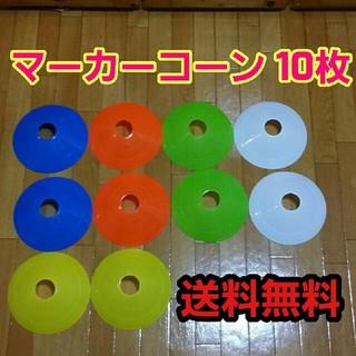 マーカー コーン 10枚 セット     ラジコン サッカー フットサル ボール(ホビーラジコン)