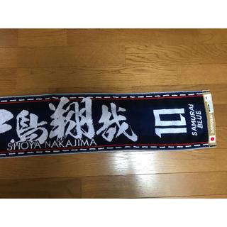 中島翔哉 タオルマフラー 日本代表(応援グッズ)