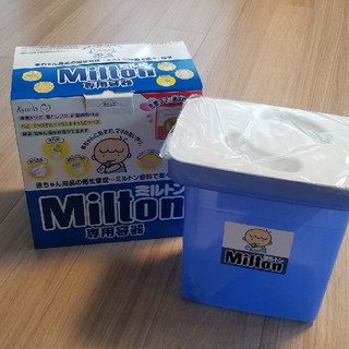 ミルトン専用容器(哺乳ビン用消毒/衛生ケース)