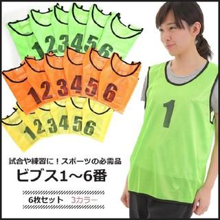 ユニフォーム ビブス オレンジ 1番~6番 6枚セット ベスト(その他)