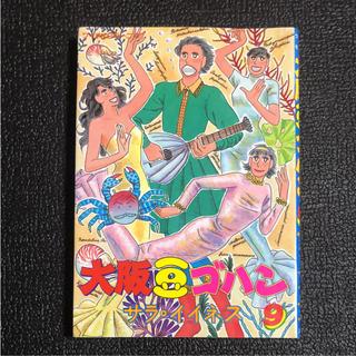 コウダンシャ(講談社)の大阪豆ゴハン 9(青年漫画)