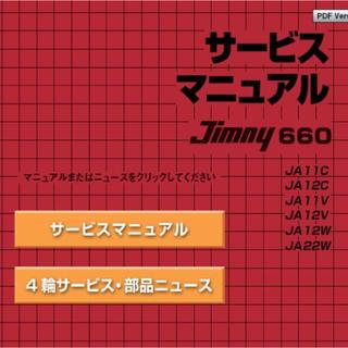 スズキ(スズキ)の*ジムニー  サービスマニュアル JA11.12.22系(カタログ/マニュアル)