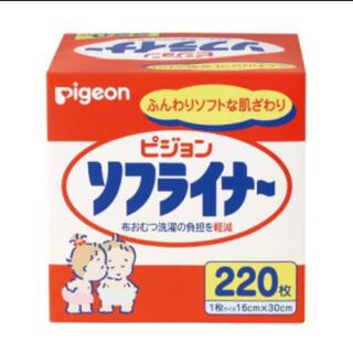 Pigeon - 1箱未使用 & 8割 1箱