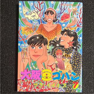 コウダンシャ(講談社)の大阪豆ゴハン 7(青年漫画)