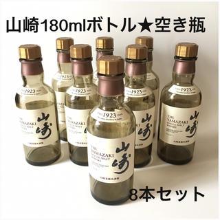 サントリー(サントリー)の☆サントリー山崎 180ml ボトル☆空き瓶(^^)(容器)