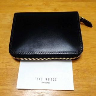 ホワイトハウスコックス(WHITEHOUSE COX)の【FIVE WOODS】ブライドルレザー ラウンドファスナーウォレット(折り財布)