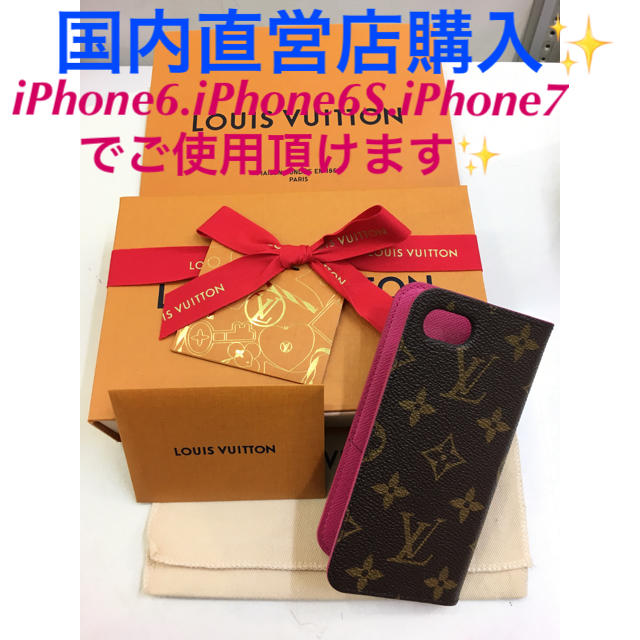 LOUIS VUITTON - 最安‼️新品❤️ヴィトン iPhone7フォリオ❤️スマホカバーの通販 by ♡KELLY♡'s shop|ルイヴィトンならラクマ