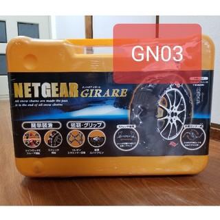 ケイカ(KEiKA)の非金属 タイヤチェーン ネットギア ジラーレ GN03(タイヤ)