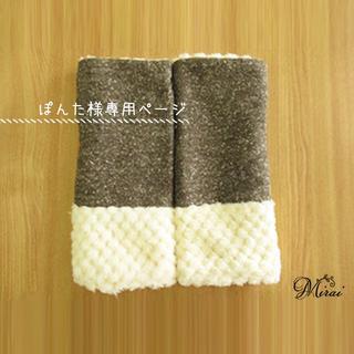 ☆ぽんた様専用☆ ブラウンベアカラー&ホワイトボアハンドウォーマー mirai(手袋)
