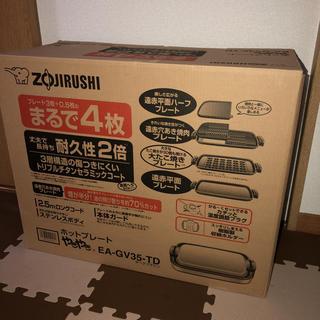 ZOJIRUSHI ホットプレート やきやき(ホットプレート)