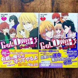 《2冊420円》GOLD WOLF ゴールドウルフ 全巻セット(全巻セット)