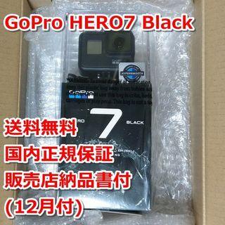 ゴープロ(GoPro)の新品最新最上位機種 GoPro HERO7 Black 送料無料(その他)