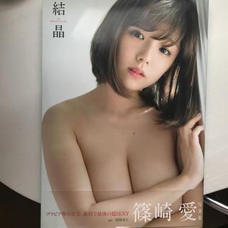 コウダンシャ(講談社)の篠崎愛 写真集 結晶(女性タレント)