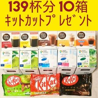 ネスレ(Nestle)のドルチェグスト カプセル 10箱+キットカット(コーヒー)