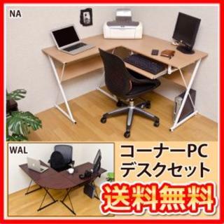 パソコンデスク PCデスク セット コーナー キーボード 引き出し【ナチュラル】(その他)