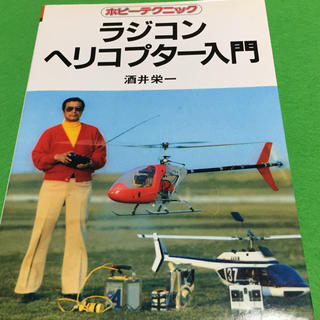 ラジコン ヘリコプター入門 (ホビーラジコン)