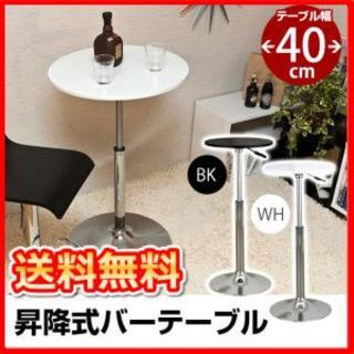 バーテーブル  ハイ ロー 40パイ 直径390mm 高さ調節 昇降式 黒(その他)
