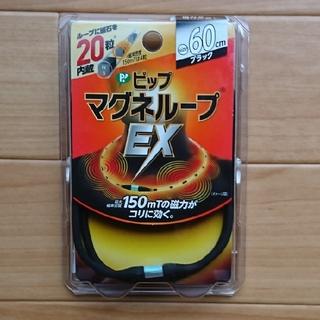 【ととろん様専用】ピップ マグネループ EX 60cm ブラック(その他)