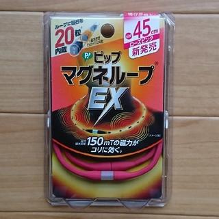 【すーこ様専用】ピップマグネループEX 45cm ローズピンク(その他)