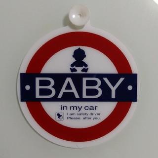 赤ちゃんが乗ってます baby in car(自動車用チャイルドシートカバー)