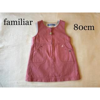 ファミリア(familiar)のファミリア ワンピース ジャンパースカート 80(スカート)