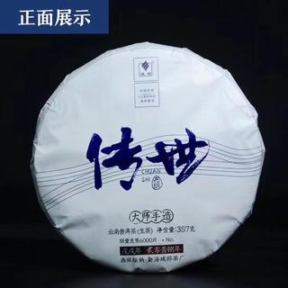 【黒茶】2018 伝世(生茶) 357g/枚(茶)