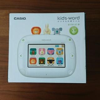 カシオ(CASIO)の【未使用】カシオ デジタル知育ツール kids-words(知育玩具)
