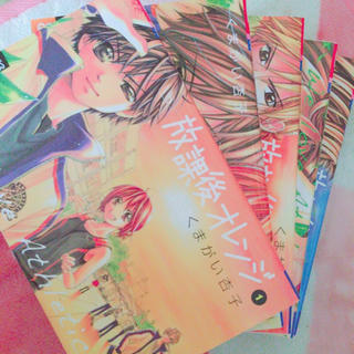放課後オレンジ1〜5巻(少女漫画)