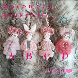 Aドール pinkモコモココートドール(バッグチャーム)