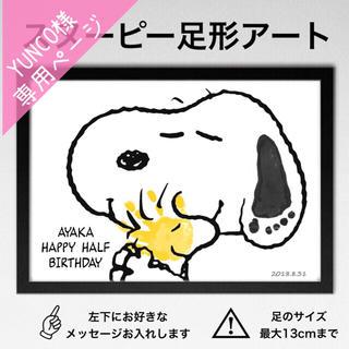 YUNCO様 専用ページ(手形/足形)
