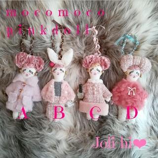B うさぎミミ🐰ツイードスカートドール(人形)