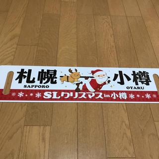 hamamasu様専用☆サボ(鉄道)