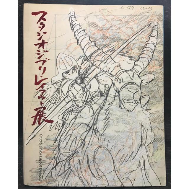 ジブリ 宮崎駿ジブリスタジオジブリレイアウト展 図録