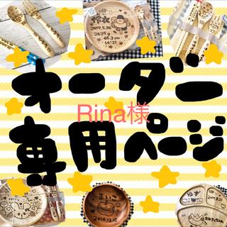 Rina様専用♡(食器)