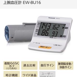 パナソニック(Panasonic)のパナソニック 血圧計 EW-BU16 新品未使用箱入り(その他)