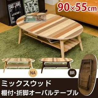 在庫処分価格!!ミックスウッド 棚付 折れ脚 オーバルテーブル(折たたみテーブル)