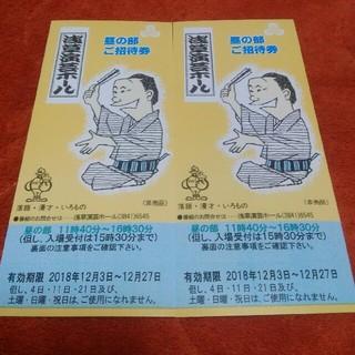 送込 浅草演芸ホール昼席招待券ペア〜12/27(落語)