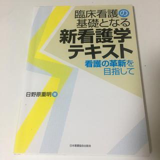 ニホンカンゴキョウカイシュッパンカイ(日本看護協会出版会)の看護教材(健康/医学)