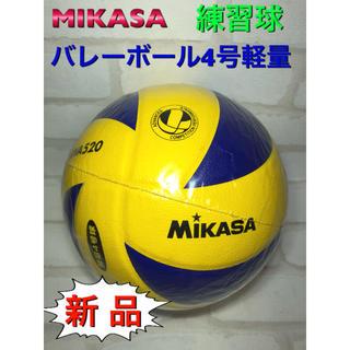 ミカサ(MIKASA)のミカサ 小学生用バレーボール4号軽量 練習球(バレーボール)