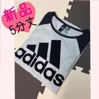 アディダス(adidas)のadidas 5分丈 ロンT(Tシャツ(長袖/七分))