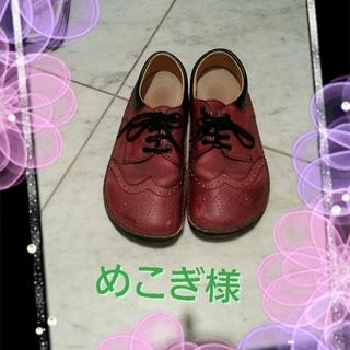 ビルケンシュトック(BIRKENSTOCK)のめこぎ様 お取り置き☆(ローファー/革靴)