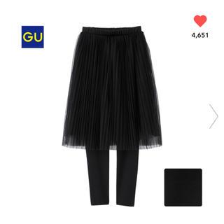 ジーユー(GU)のGU 新品  チュールレギンススカート(レギンス/スパッツ)