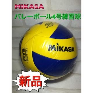 ミカサ(MIKASA)のミカサ バレーボール4号練習球 中学生、ママさんバレー用(バレーボール)