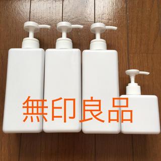 ムジルシリョウヒン(MUJI (無印良品))の無印良品 詰替ボトル 4本セット(日用品/生活雑貨)