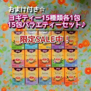 ヨギティー【バラエティー15種類各1包】15包セット おまけ付き♪(健康茶)