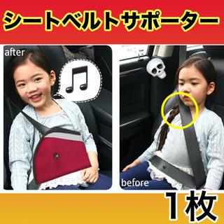 【シートベルトサポーター(赤色)】子供用シートベルト調節パッド(自動車用チャイルドシートクッション )