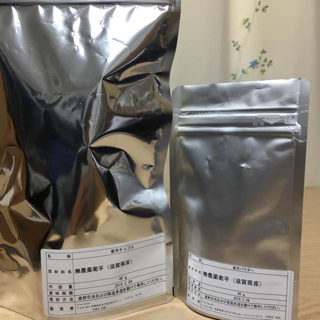 菊芋 菊芋チップス 菊芋パウダー 無農薬栽培 キクイモ 食品/飲料/酒の食品(野菜)の商品写真