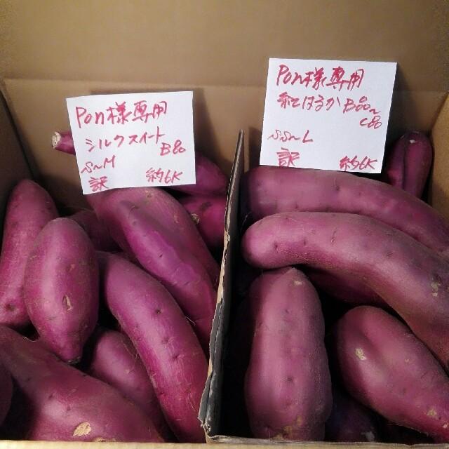 Pon 様専用超お得‼訳☆オーダー☆貯蔵品紅はるかとシルクBC品混て12Kです。 食品/飲料/酒の食品(野菜)の商品写真
