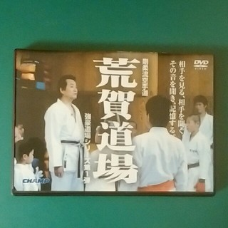 【空手DVD】剛柔流空手道荒賀道場 #荒賀龍太郎(スポーツ/フィットネス)